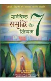 SARVASHRESHTHA SAMMRUDHI KE 7 NIYAM (Hindi edn of 7 Laws of Highest Prosperity)