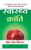 SWASTHYA KRANTI (Hindi edition of The Wellness Revolution)