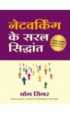 NETWORKING KE SARAL SIDDHANT (Hindi edn of The ABC's of Networking)
