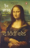 The Da Vinci Code (Hindi)