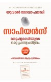 Sapiens (Malayalam)