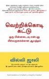 A SETBACK IS A SETUP FOR A COMEBACK (Tamil)