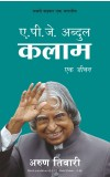 A.P.J Abdul Kalam - Ek Jeevan