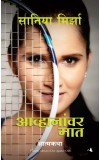 SANIA MIRZA: Ace Against Odds