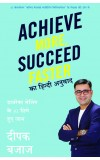 Achieve More, Succeed Faster (Hindi)