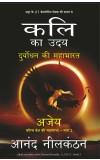 Kali Ka Uday – Duryodhan Ki Mahabharat