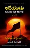 Ajaya - book 1