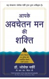 AAPKE AVCHETAN MANN KI SHAKTI (Hindi edition of The Power of Your Subconscious Mind)