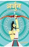 Arjun - पांडव योद्धा की गाथा