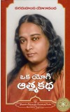 Autobiography of a Yogi (Telugu)