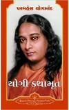 Autobiography of a Yogi (Gujarati Edition)