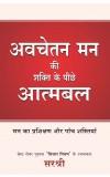 Avchetan Mann ki shakti ke peeche Aatmabal (Hindi)