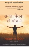 Anant Chetna ki Khoj (Hindi Edtion of The Untethered Soul)