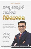 Be a Network Marketing Millionaire (Odia)