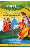 Bhagwat Ka Shashwat Sandesh