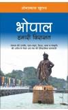 BHOPAL HAMARI VIRASAT