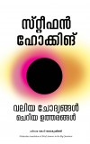 Brief Answers to the Big Questions (Malayalam)
