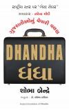 DHANDA (Gujarati)