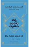 The Law of Divine Compensation (Telugu)