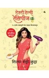 The Diary of a Domestic Diva (Marathi)