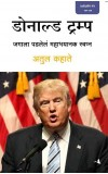 Donald Trump (Marathi)
