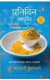 Everyday Ayurveda (Marathi)