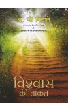 Vishwas ki Taquat (Hindi edn of Faith)