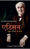 Edison (Hindi)