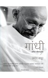 Gandhi: An Illustrated Biography (Marathi)