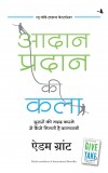 Aadan Pradan ki Kala (Hindi Edition of Give and Take)