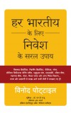 Har Bhartiya Ke Liye Nivesh Ke Saral Upaya (Hindi) by Vinod Pottayil