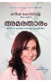 Healed: How Cancer Gave Me a New Life (Malayalam)