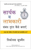 Sarthak Va Laabhkari Sambandh Turant Kaise Banaye (Hindi edition of How to make people like you in 90 seconds or less)