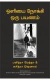 Infinite Vision (Tamil)