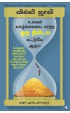 It Only Takes A Minute To Change Your Life (Tamil)