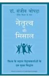 Naitratve Ki Misaal (Hindi edition of Leadership by Example)