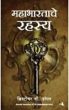 The Mahabharata Secret (Marathi)