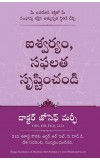 Maximize Your Potential Through the Power of Your Subconscious Mind to Create Wealth and Success (Telugu)