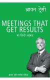 Meetings that Get Results (Hindi)
