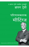 Meetings that get results: The Brian Tracy Success Library (Marathi)