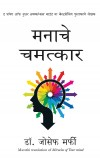 Miracles of Your Mind (Marathi)