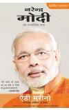 Narendra Modi: Ek Rajneetik Yatra