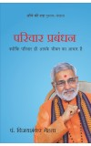 Parivar Prabandhan (Hindi)