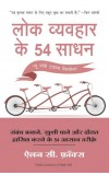 Lok Vyavahar Ke 54 Saadhan (Hindi edition of People Tools)