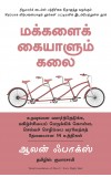 People Tools- 54 Strategies for Building Relationships, Creating Joy and Embracing Prosperity (TAMIL)