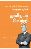 Personal Success: The Brian Tracy Success Library (Tamil)