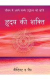 HRIDAY KI SHAKTI (THE POWER OF YOUR HEART)