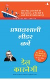 Prabhavshali Leader Bane (Hindi Edition of -Become an Effective Leader)