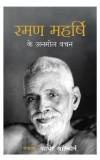 Ramana Maharshi ke Anmol Vachan