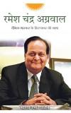 Ramesh Chandra Agarwal: Dainik Bhaskar ke shilpkaar ki gatha